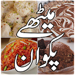 Dessert Recipes in Urdu - Pakistani Food Recipes Icon