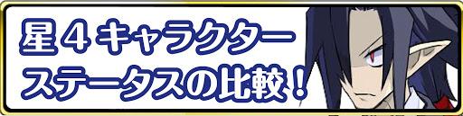 ★4 キャラステータス ランキング