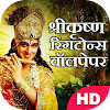 Krishna Ringtones Wallpapers