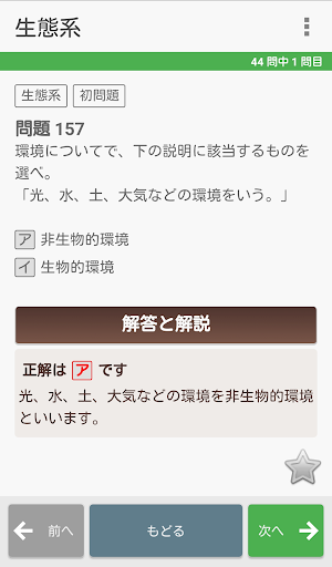 u5927u5b66u5165u8a66u5bfeu7b56u554fu984cu96c6uff5eu751fu7269u57fau790euff5e 1.5.1 Windows u7528 5