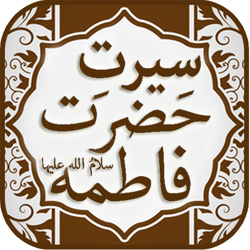 Seerat e Hazrat Fatima S.A