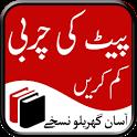 Pait Ki Charbi Kam Karny Kay Gharelo Totakay icon