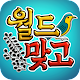 Download 월드맞고 For PC Windows and Mac