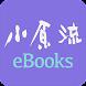 小原流eBooks