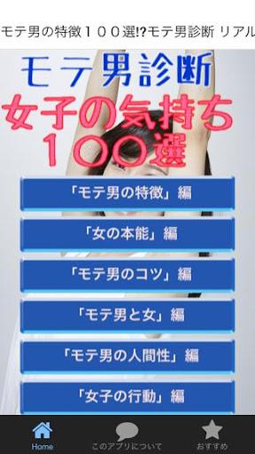 モテ男の特徴100選 モテ男診断 女子の気持ち 無料アプリ