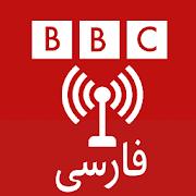 بی بی سی فارسی زنده APK