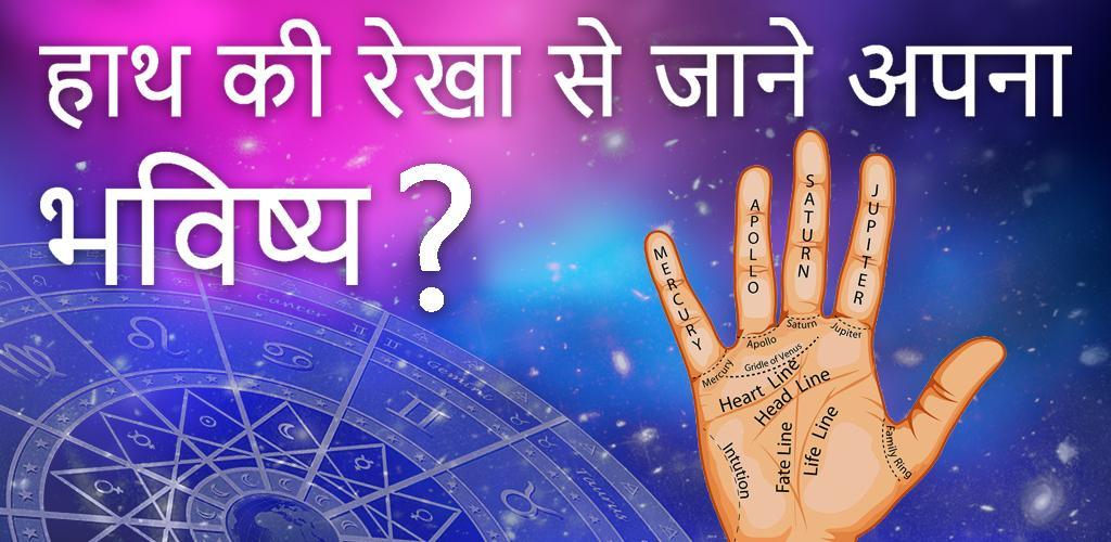Hast Rekha se Jane Apna Bhavishay Hindi 1 0 Apk Download - com