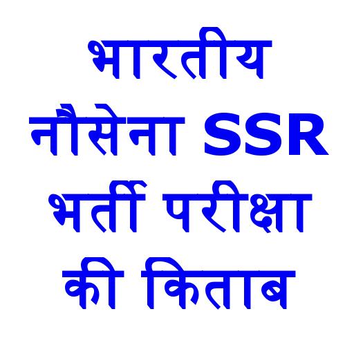 Book PDF, Indian Navy Sailor Recruitment in Hindi