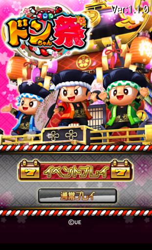 [王国]ドンちゃん祭