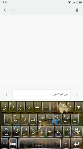asan urdu keyboard apk