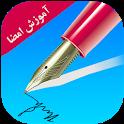 آموزش امضا به صورت حرفه ای icon
