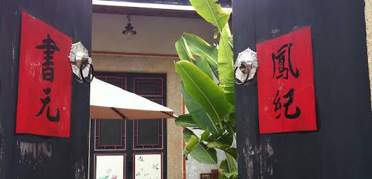 Qin Inn