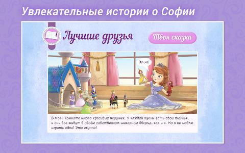 София Прекрасная Disney Журнал screenshot 1