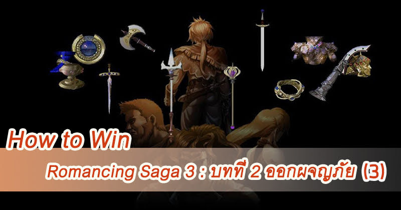 [How to Win] Romancing Saga 3 : บทที่ 2 ออกผจญภัย (ตอน 3)