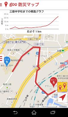 goo防災マップ(避難所、公衆電話、公共施設等を地図表示)のおすすめ画像3