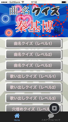 曲名クイズ秦基博編 ~歌詞の歌い出しが学べる無料アプリ~