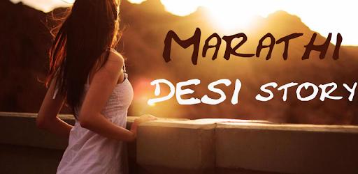 Marathi Desi Story 2018 on Windows PC Download Free - 1 1 - com