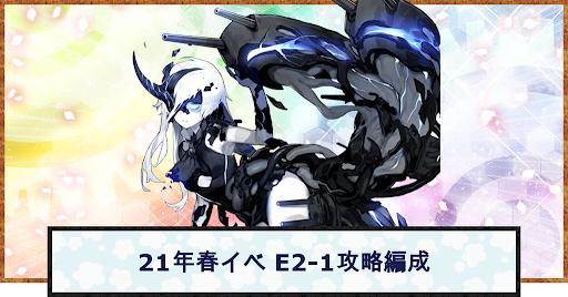 艦これ21春イベ E2-1攻略編成