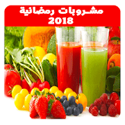 عصائر و مشروبات رمضانية 2018 بدون نت