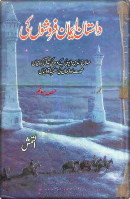 Dastan (Part-3) - screenshot