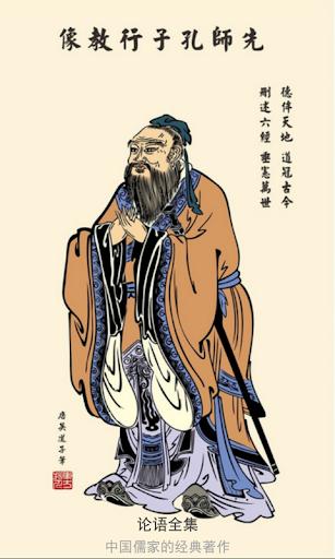 论语合集 中国儒家的经典著作解读