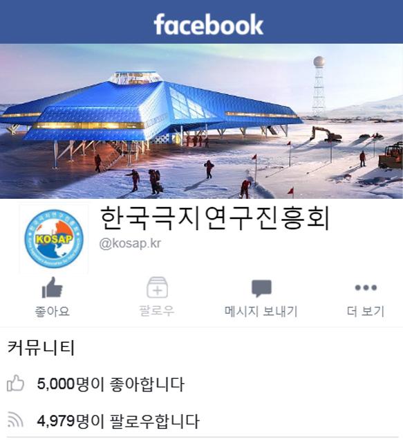 진흥회의 페이스북 계정