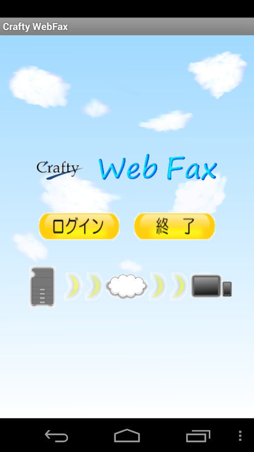 Crafty WebFax for Android - screenshot