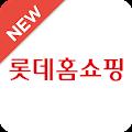 롯데홈쇼핑 LOTTE Homeshopping download