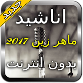 Maher Zain songs 2017