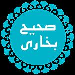Sahih Bukhari Urdu Hadith Book Icon