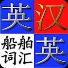 Ship terms dictionary(E-C/C-E) icon