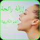 إزالة رائحة الفم الكريهة ( بدون أنترنت ) Download on Windows