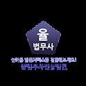 율법무사합동법인 icon