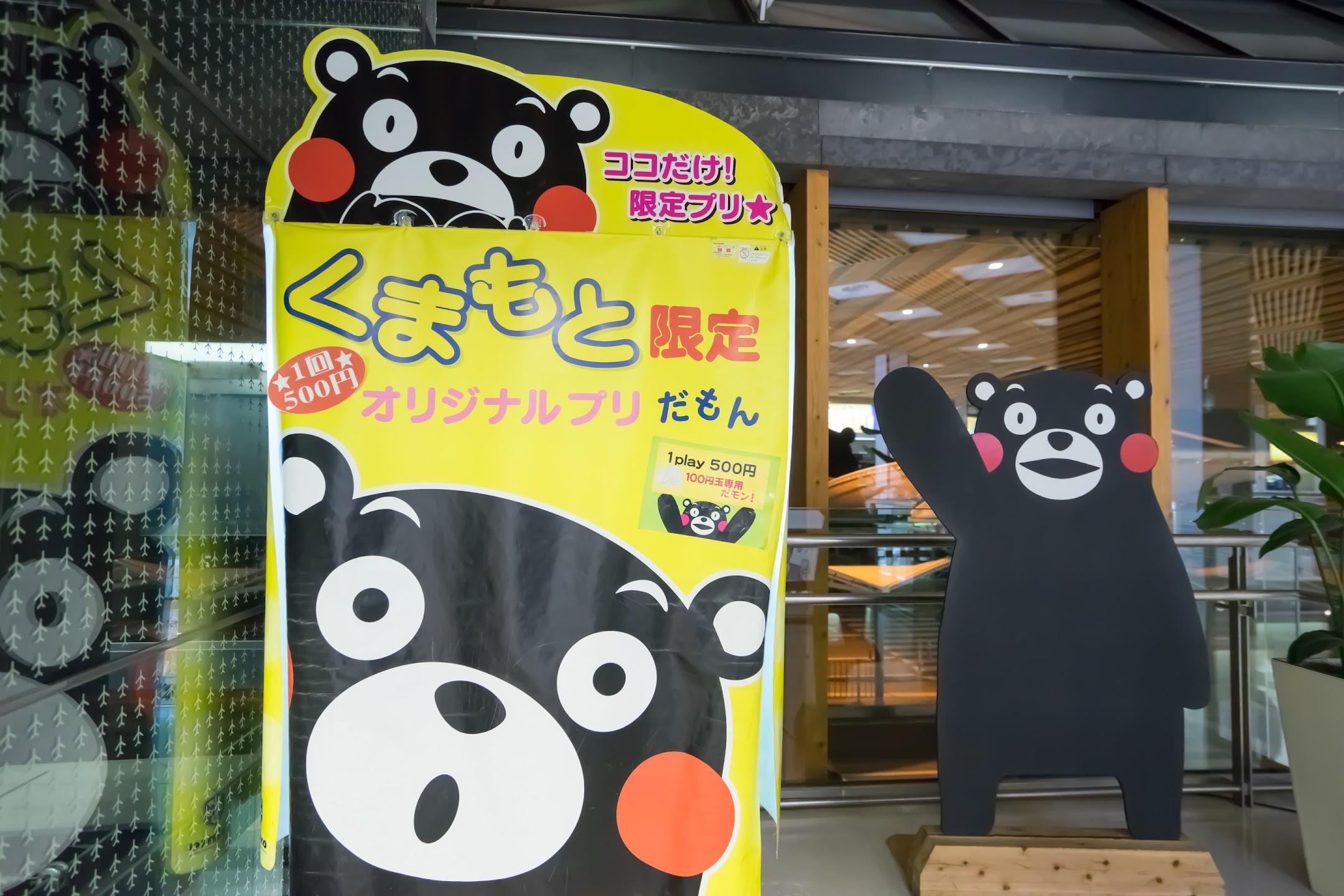 Kumamoto Airport Kumamon3