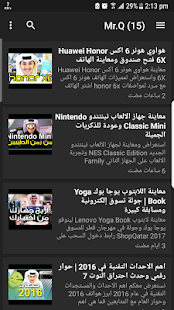 Raqami tv | رقمي screenshot