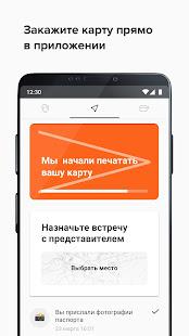 App Рокетбанк APK for Windows Phone