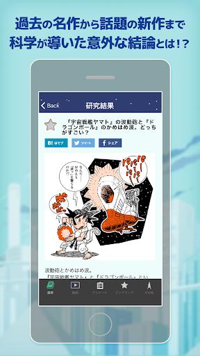 娛樂必備免費app推薦|無料読み放題!空想科学読本 アプリ版 【空想科学研究所公式】線上免付費app下載|3C達人阿輝的APP