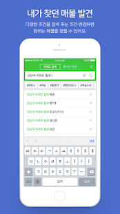 Naver Real Estate- screenshot thumbnail