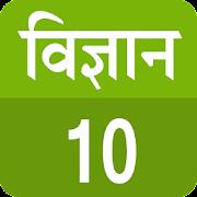Science in Hindi Class 10