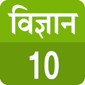 Science in Hindi Class 10