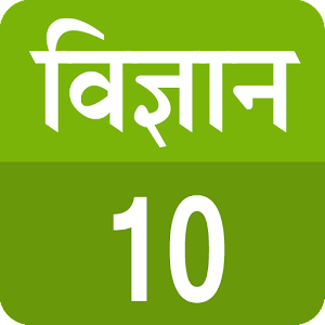 Science in hindi class 10 android apps on google play science in hindi class 10 malvernweather Image collections