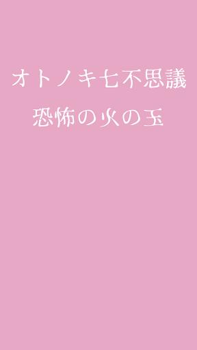 オトノキ七不思議 -恐怖の火の玉 for ラブライブ!-