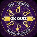 Русский миллионер 2021 : Trivia GK Question Quiz icon