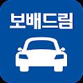보배드림 -국내1위 중고차&자동차쇼핑몰 download