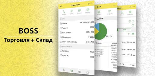 Приложения в Google Play – 1С:Торговля и Склад. Учет продаж ...