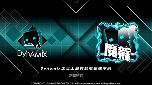 Dynamix u4e4b u4e16u754cu6700u96e3u7684u9b54u93e1u627eu4e0du540c 1.1 screenshots 4