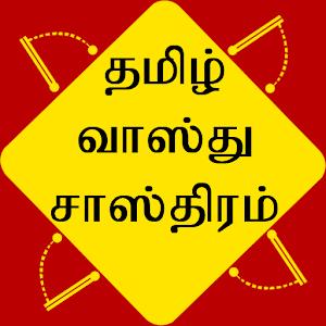 Tamil Vastu Shastra