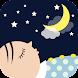 おやすみしよ~ね - Androidアプリ