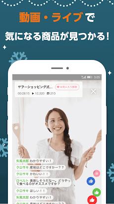 Yahoo!ショッピング-アプリでお得で便利にお買い物のおすすめ画像5