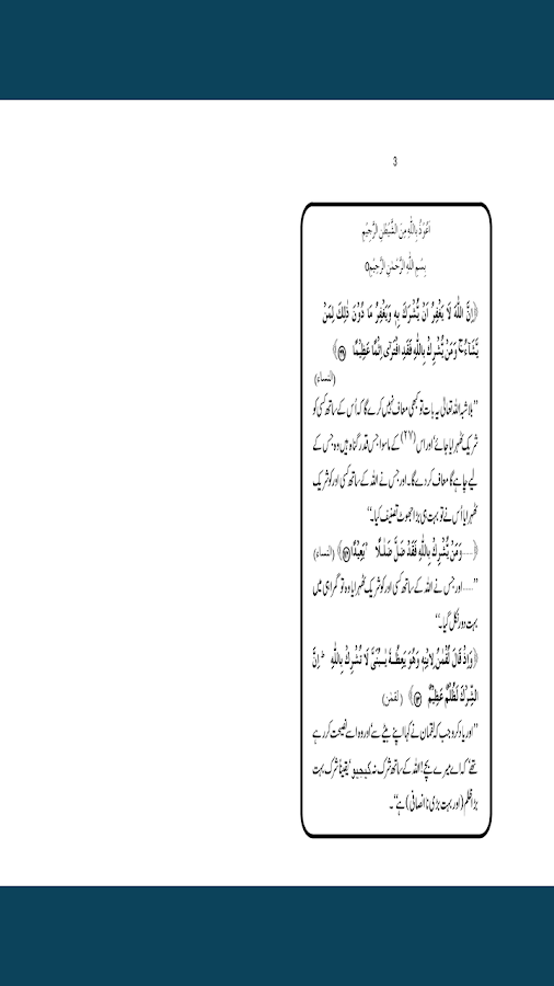 Haqeeqat-o-Iqsaam-e-Shirk- screenshot
